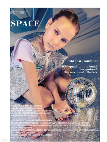Скриншот из Kids Magazine