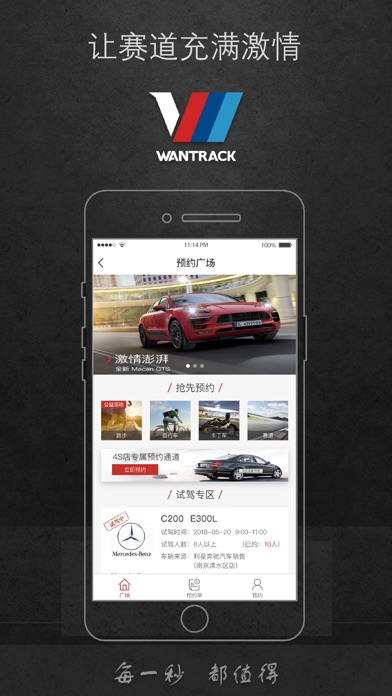 Screenshot for 万驰赛车场 in United Arab Emirates App Store