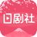 日剧社-正版日剧社区
