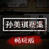 孙美琪:主线畅玩版