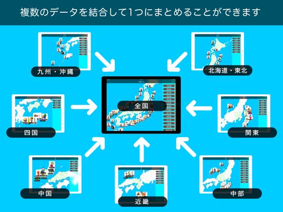 しらべる日本地図のおすすめ画像5