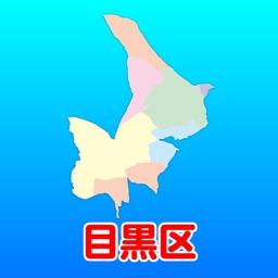 目黒区防災マップ