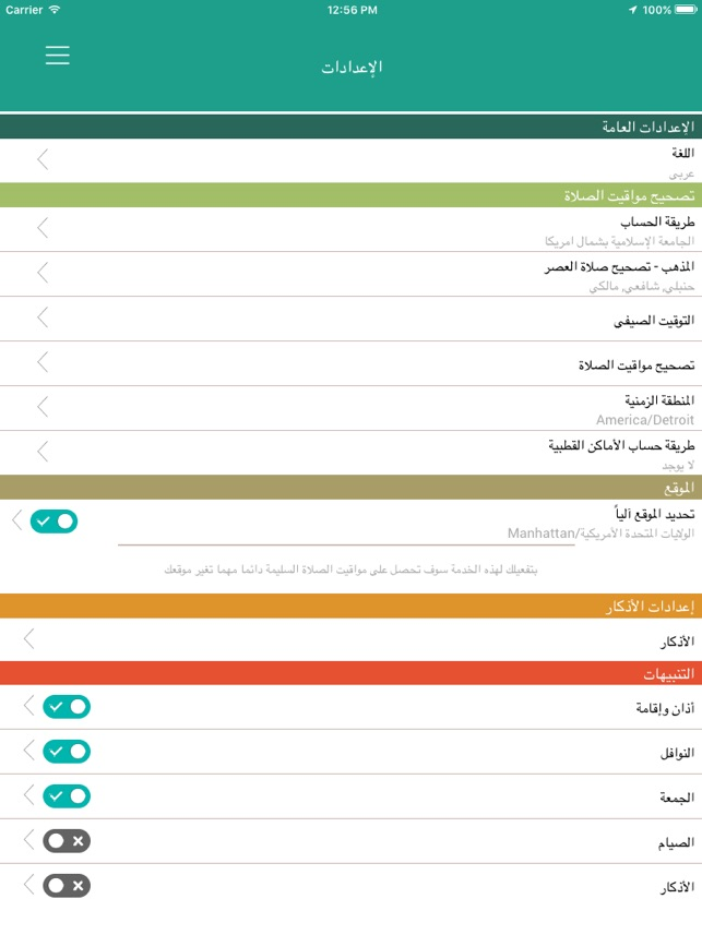 Almosaly Qibla Athan On The App Store