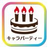 キャラパーティー - iPadアプリ