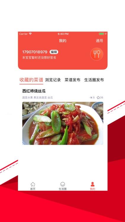 甜滋滋-好味道的家常菜谱大全 screenshot-4