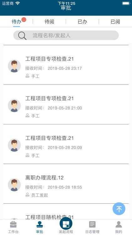中赫集团 screenshot-1