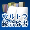ウルトラ統合辞書2011+類語新辞典