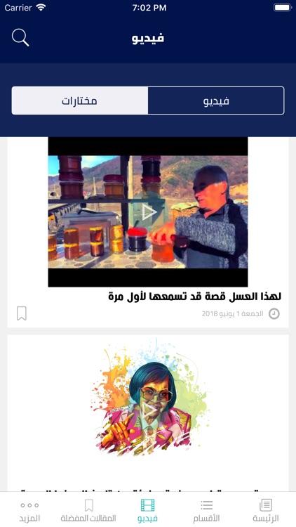 منصة الرؤية screenshot-4