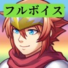 フルボイスクソゲーRPGシリーズ - iPadアプリ