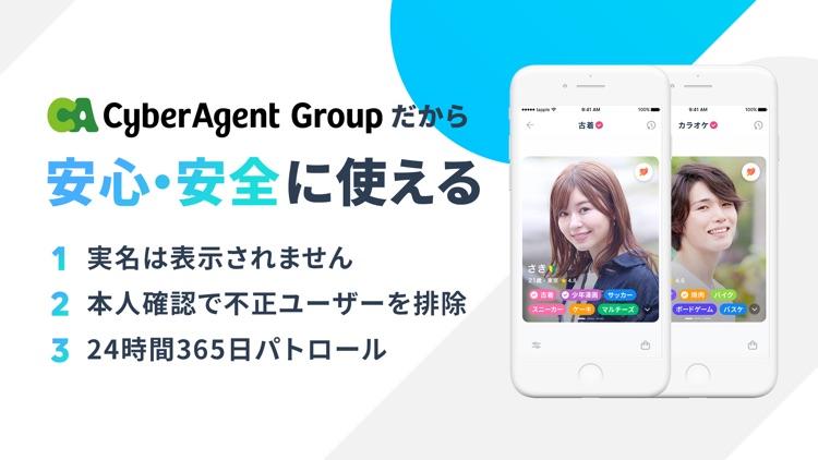 タップル-マッチングアプリで出会い/婚活 screenshot-4
