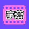 视频字幕大师-长视频一键配字幕