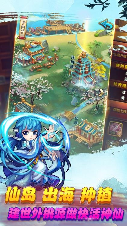 仙剑奇侠传 官方手游 screenshot-4