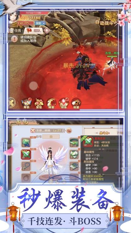 剑扫天下-仙侠修仙手游 screenshot-3