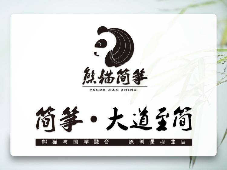 熊猫简筝 screenshot-0