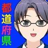 都道府県名クイズ+ - iPhoneアプリ