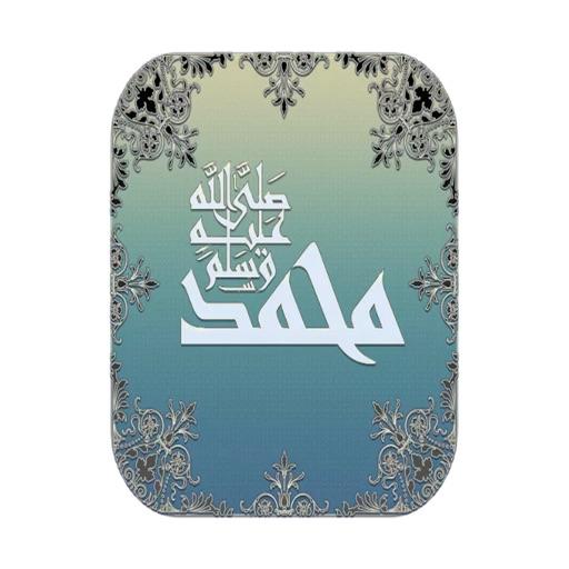 ملصقات إسلامية و صور إسلامية
