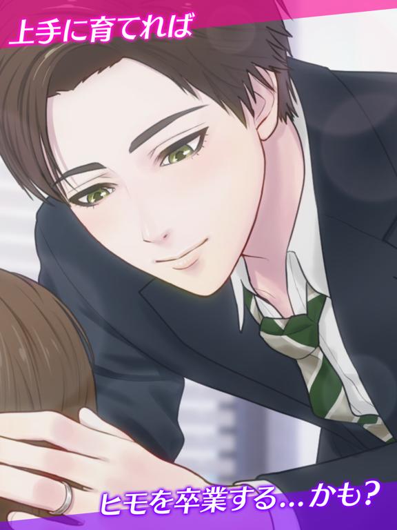 私のヒモ男RE~ダンボールの恋人~のおすすめ画像4