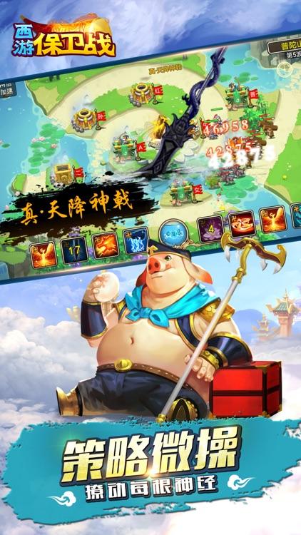 西游保卫战-爆笑创新玩法策略塔防游戏 screenshot-3