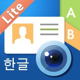 WorldCard Mobile Lite (한국어 버전)