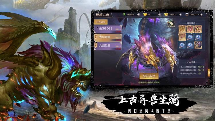 蛮荒修仙录-万古山海经 screenshot-4