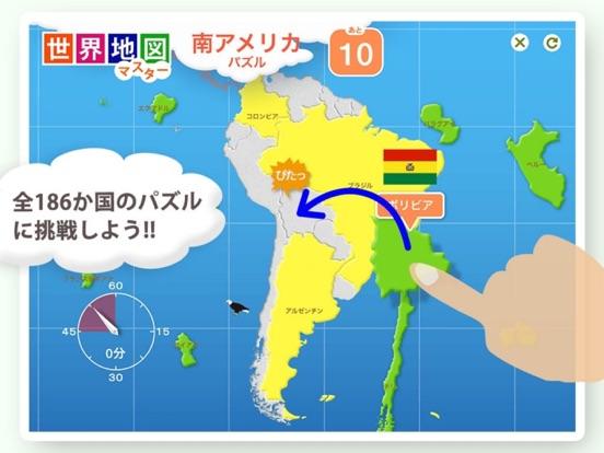 世界地図マスターのおすすめ画像4