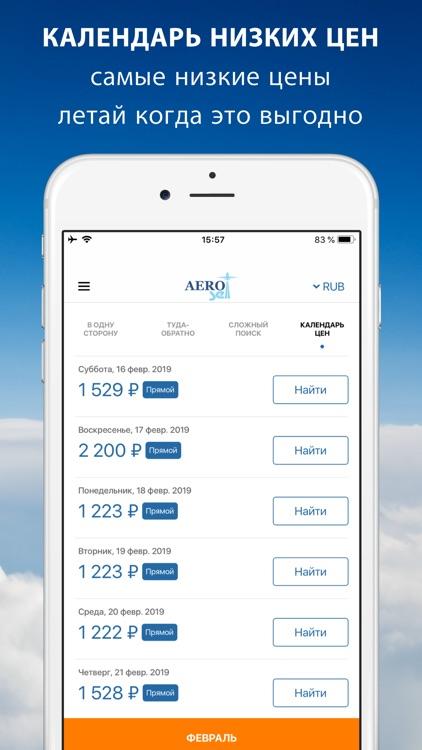 Купить авиабилет дешево онлайн календарь низких цен билет на самолет ростов на дону якутск