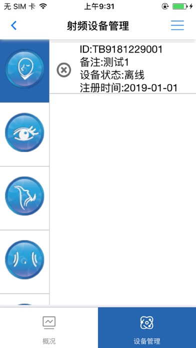 Screenshot for Smartbeauty in United States App Store