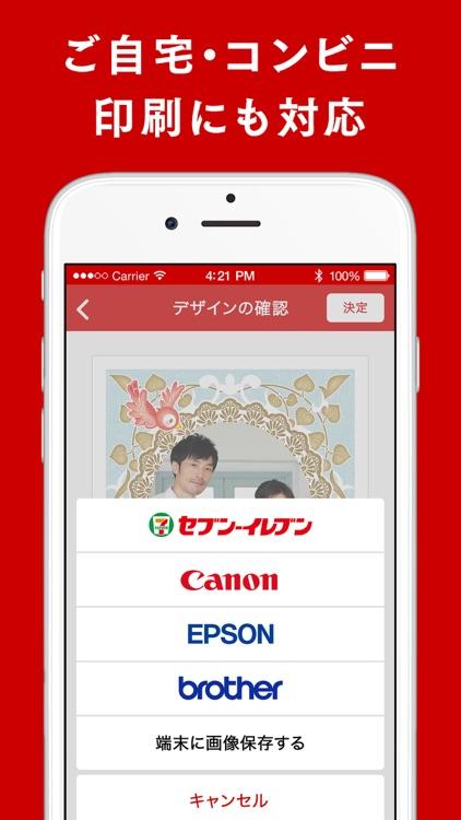 はがきデザインキット2019 挨拶状やポストカードを簡単印刷 screenshot-4