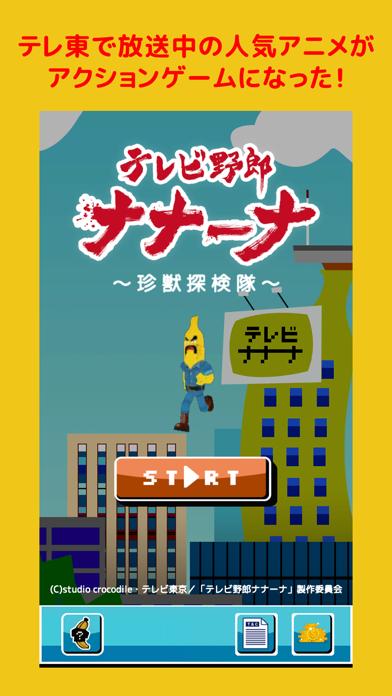 テレビ野郎ナナーナ〜珍獣探検隊〜のおすすめ画像1