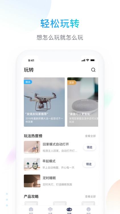 智享Home screenshot-4