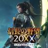 信長の野望20XX - iPadアプリ