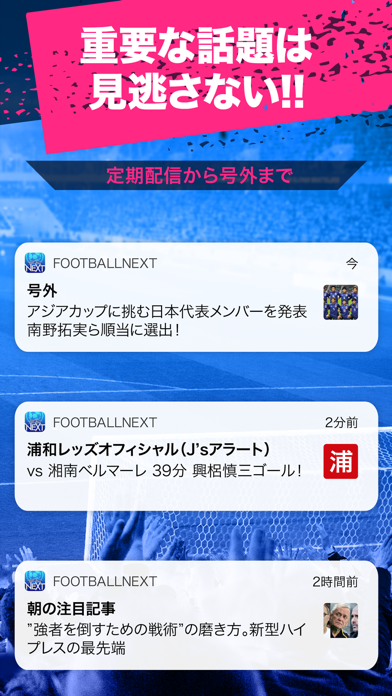サッカー速報 - FootballNEXT ScreenShot3