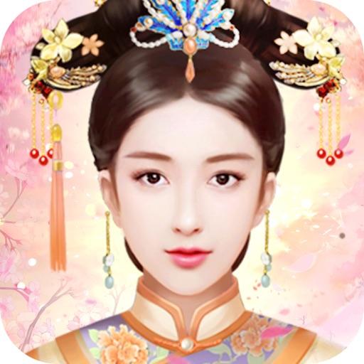 倾世皇妃-宫廷换装文字游戏