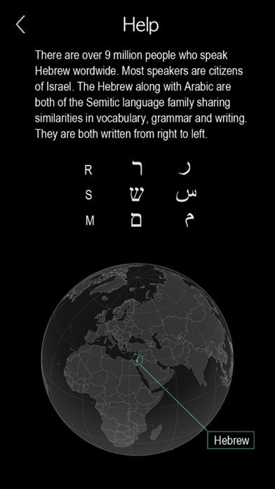 Hebrew Words & Writing screenshot 8