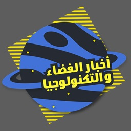 اخبار الفضاء و التكنولوجيا