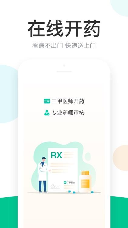 丁香医生—在线问诊开药健康咨询