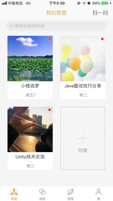 Screenshot for 知识联盟 in Viet Nam App Store