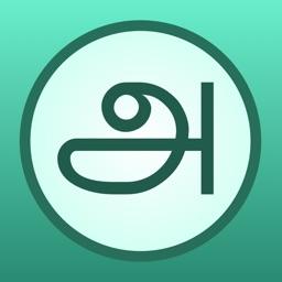 Tamil-English Dictionary