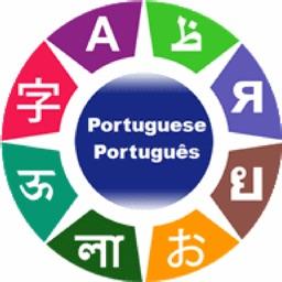 Hosy - Learn Portuguese