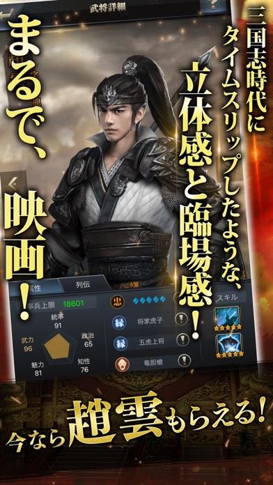 三国覇王戦記~乱世の系譜~のおすすめ画像6