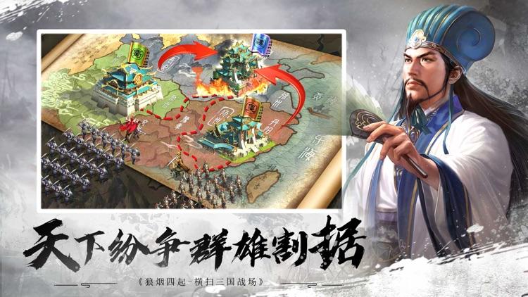 三国霸业-诸侯征战