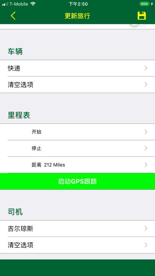 跟踪我的里程数和时间 App 截图
