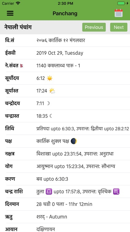 Smart Patro - Nepali Calendar screenshot-6