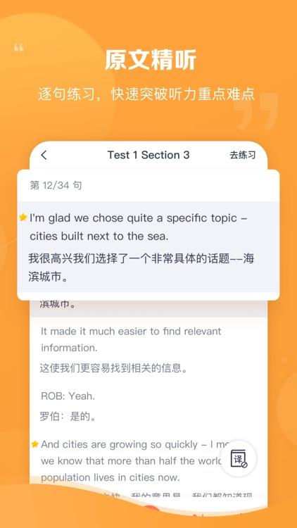 新东方雅思Pro-剑桥雅思正版真题 screenshot-4