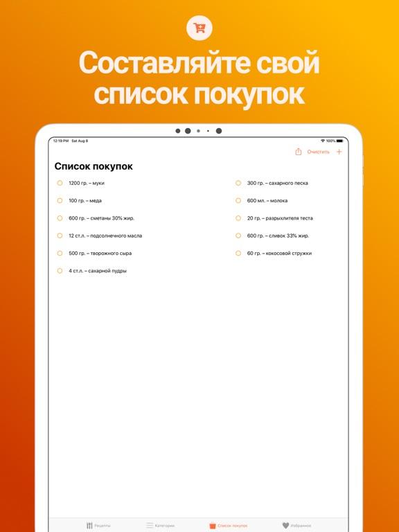 Рецепты на каждый день с фото screenshot 16