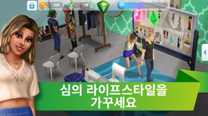 The Sims 심즈 모바일 for Windows