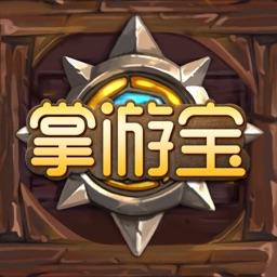 掌游宝 for 炉石传说