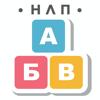 Alisa Potapova - НЛП Алфавит игра обложка