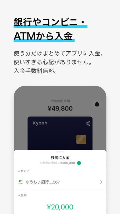 Kyash(キャッシュ)-Visaカードが使えるスマホ決済 screenshot-5
