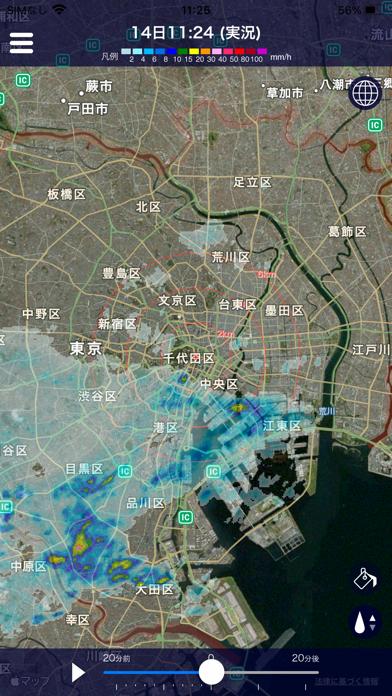 tenki.jp Tokyo雨雲レーダーのおすすめ画像3